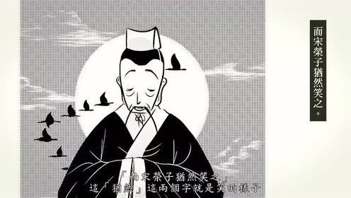 高中语文必修五6 逍遥游(庄子)