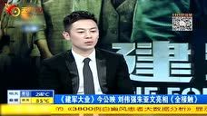 《建军大业》 公映刘伟强朱亚文亮相《全接触》