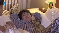 高能少年团之刘昊然裸睡被扒 张一山拥小凯入睡