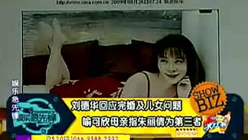 刘德华回应完婚及儿女问题 喻可欣母亲指朱丽倩为第三者