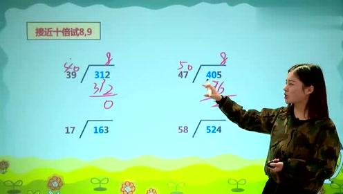 四年級數學上冊5 除數是兩位數的除法