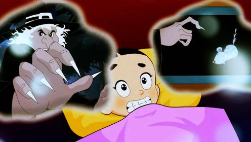 老巫婆用魔法将小男孩变成了老鼠,吓得大头儿不敢自己睡
