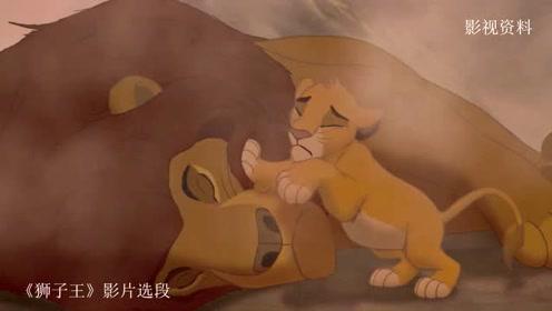 记忆:90后的回忆杀 带你重温《狮子王》的经典