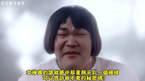 泰国蜗牛霜搞笑广告