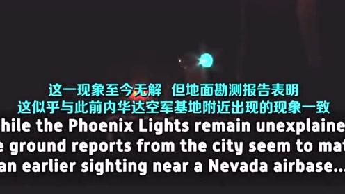 凤凰城发光的飞行器是金沙试玩2000送彩金吗?1997年大量目击事件无法解释! 第12张
