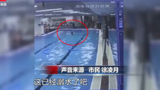 女子游泳馆内溺水呼救2分钟,竟无人施救!监控