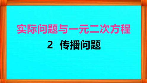 新人教版九年級數學上冊21.3 實際問題與一元二次方程