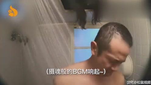 整人搞笑综艺,正在洗澡的时候天花板下来一个