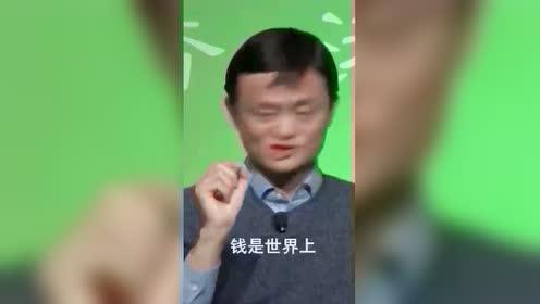 马云:钱是世界上最容易得到的事情    全球热门搜罗的微博视频
