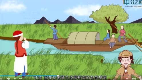 苏教版七年级语文上册10 社戏(鲁迅)