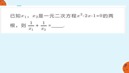 八年级数学一元二次方程中,不解方程求两根的倒数之和