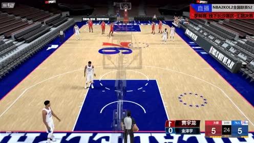 NBA2KOL2全国联赛S2长沙赛区王朝决赛