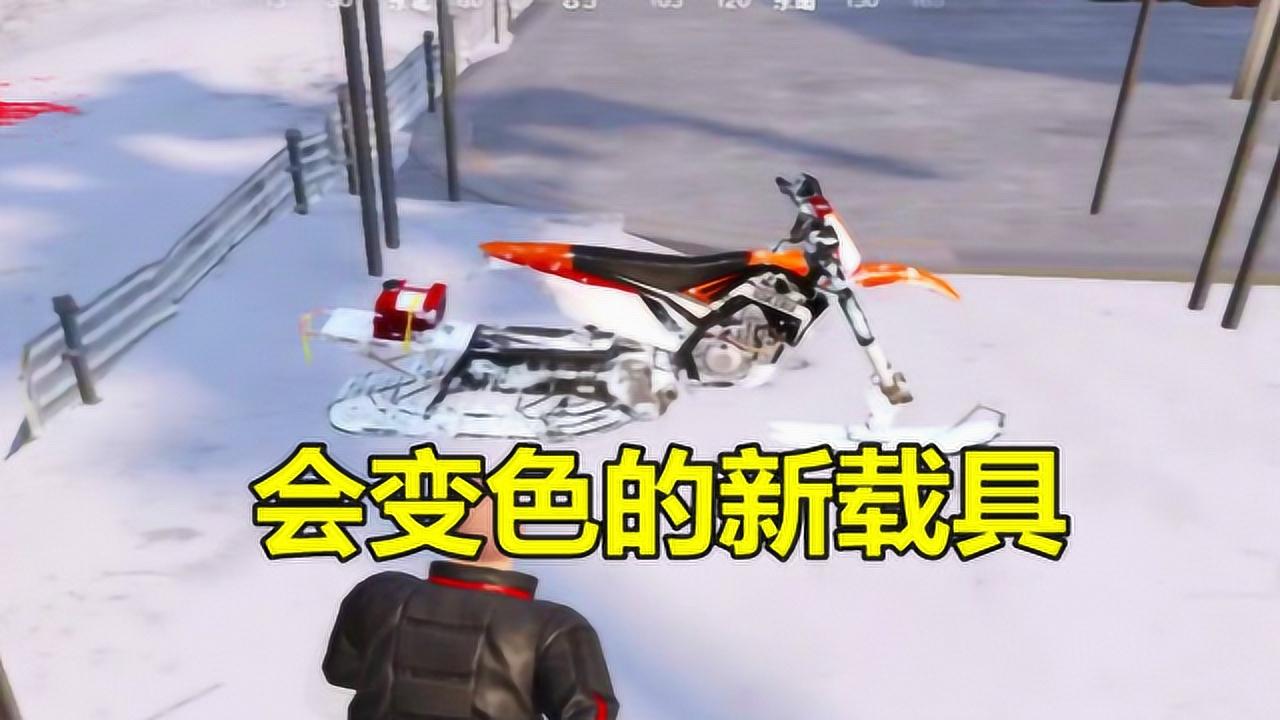和平精英:发现新版摩托车的隐藏功能,行驶中会自动变色,真好玩
