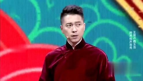 卢鑫玉浩精彩相声《演员的自我修养》不愧是新