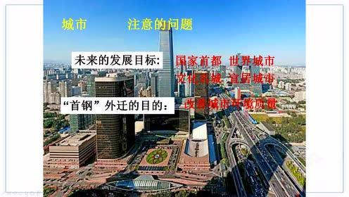 八年级地理下册第六章 北方地区 4.祖国的首都─北京