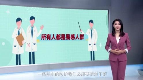 疫情防控教育宣传片,中小学生,一起来上[健康第一课]