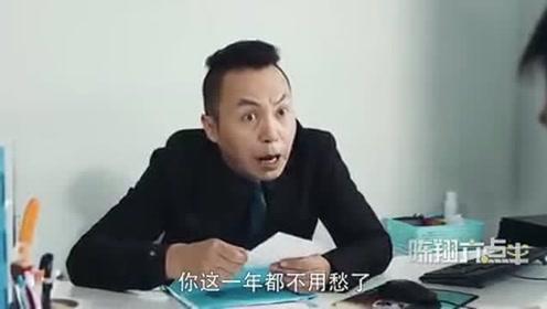 陈翔六点半:猪小明推销产品到这地步真是精髓