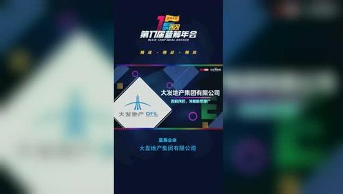 52 大发地产集团有限公司 蓝筹企业