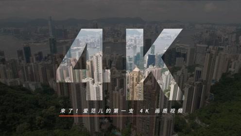 来了!爱范儿的第一支 4K 画质视频