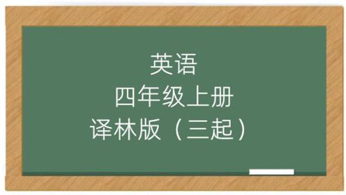 譯林版英語六年級上冊 三起點