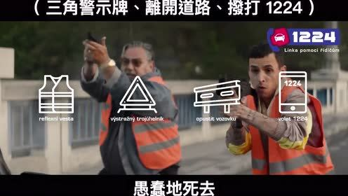 捷克搞笑交通广告:即便是黑道火拼现场,也要