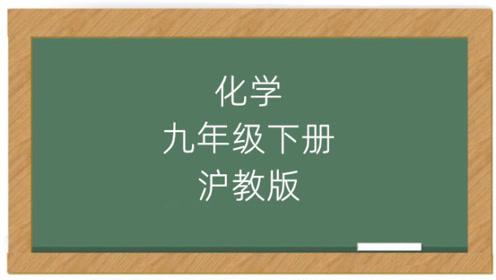 滬教版九年級化學下冊第九章 化學與社會發展