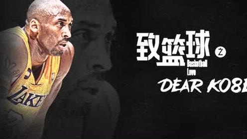 #Dear Kobe#《致篮球之科比特辑》纪念永恒的科比 永恒的曼巴