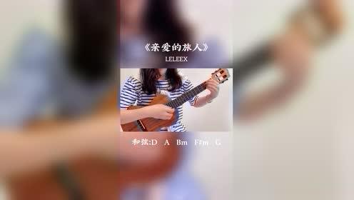 千与千寻中文版主题曲亲爱的旅人啊
