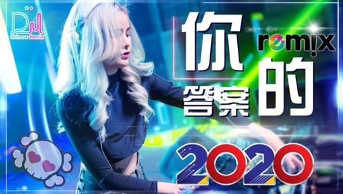 「2020最火歌曲DJ」【野狼disco〤火红的萨日朗】全中文舞曲串烧