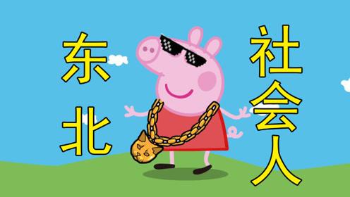 【小猪佩奇东北话恶搞】社会人和锅包肉相约在