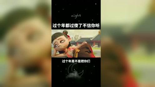 动画哪吒之魔童降世搞笑搞笑剪辑师小福