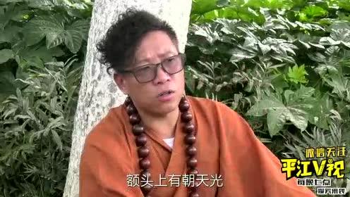 平江方言搞笑视频之大师看相算命