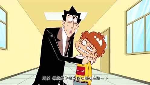 搞笑动漫:金老师竟然让小衰男扮女装,当自己