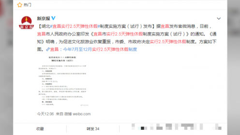 """宜昌市實行2.5天彈性休假制度,""""有錢有閑""""你實現了嗎"""