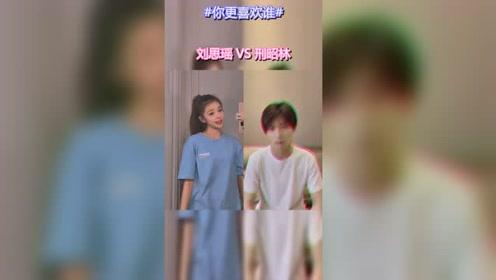 刘思瑶和邢昭林的完美换装,你更喜欢哪一个?