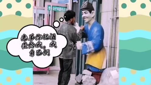 搞笑视频:老弟你把酒壶给我,我自己倒!