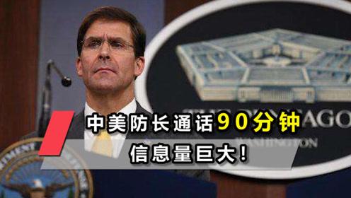 非常时期,埃斯珀一通电话打到北京,中美防长