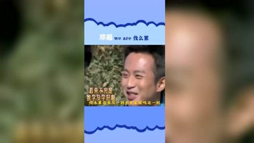 综艺名场面:邓超现场说错英文,被当场指正,很尴尬!