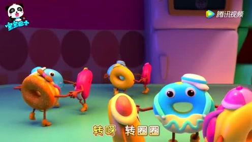 爱跳舞的甜甜圈,一起手拉手,不停的转圈圈!