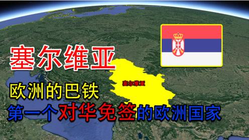 中国在欧洲的兄弟,塞尔维亚,第一个对华免签的欧洲国家