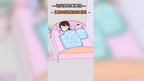 论宝宝睡觉姿势的重要性!太真实了