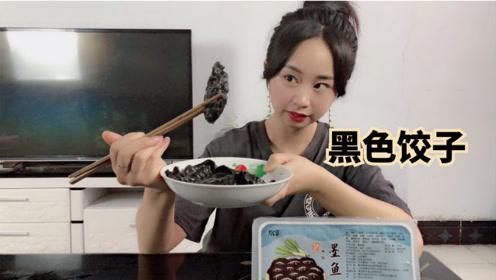 """妹子试吃""""黑色饺子"""",就像被污染了一样,看起来太暗黑了!"""