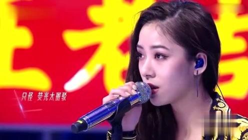 美女连续转音简直完美,鹿晗罗志祥表情顿时亮了