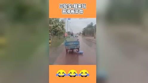 视频车在路上时,看到前方的三轮车的车轮下有一个滑板,这是发生了什么事?