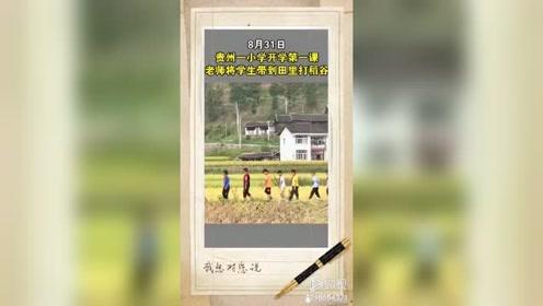 贵州一小学开学,带孩子们体验农民生活。