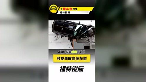 汽车碰撞,看了这个视频,开福特锐际的你们慌吗?