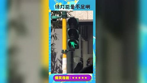 奇葩的红绿灯,小伙子恶搞路人不怕被打吗,笑死我了