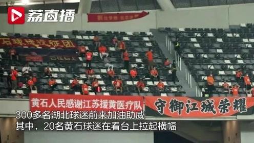 湖北黄石球迷在中超赛场拉横幅谢江苏