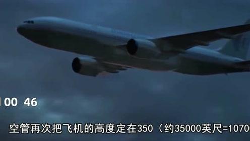 6年前,马航370(MH370)究竟发生了什么?