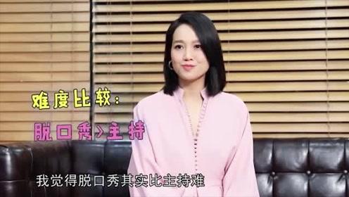 李晨:郭麒麟是知识能力者!朱丹:脱口秀比主持难!田雷:他太乐观了吧!